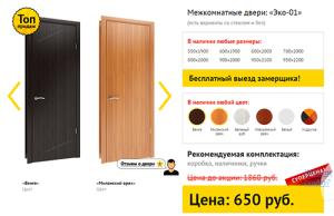Ламинированные двери Дешевые межкомнатные двери от 850